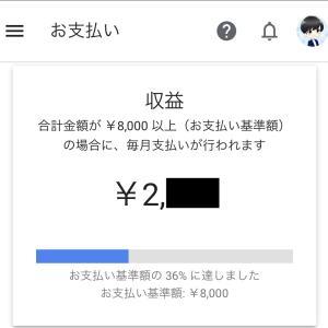【ブログ4ヶ月目】今月もアドセンス収益1000円超えました【アドセンス収益公開・PV数公開】