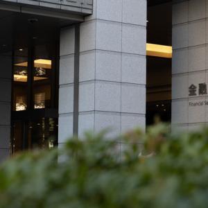 【インデックス投資は死亡?】金融庁は個人投資家の「含み益」に課税を検討か。