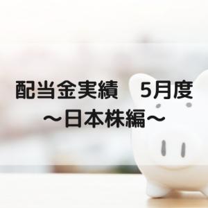 【日本株配当金】配当収入は!?(2021年5月)〜日本株口座編〜【株主優待銘柄】