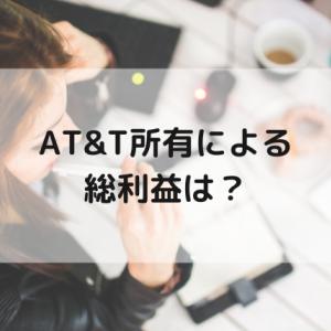 【米国高配当株】AT&T所有による総利益は?【売却後】