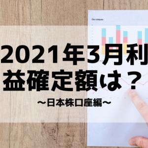 【利益確定】2021年3月の利益確定額は「251,140円」でした 〜日本株口座編〜【投資実績記録】
