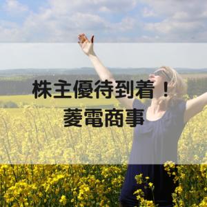 【株主優待】菱電商事からの株主優待到着!