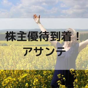 【株主優待】アサンテからの株主優待が届きました!