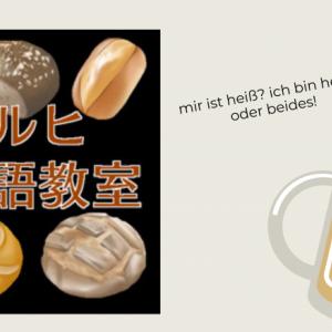 ドイツ人のドイツ語学習