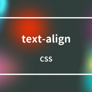[CSS] text-alignプロパティで文字の揃え位置を指定しよう!