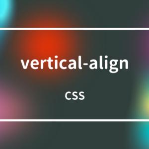 [CSS] vertical-alignプロパティで行内やセル内の縦方向の揃え位置を指定しよう!