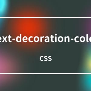 [CSS] text-decoration-colorプロパティで傍線の色を指定しよう!