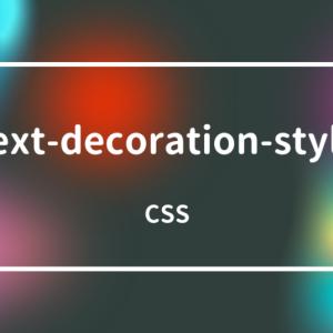 [CSS] text-decoration-styleプロパティで傍線のスタイルを指定しよう!
