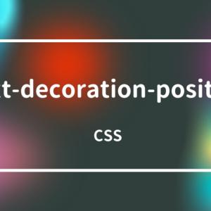 [CSS] text-underline-positionプロパティで傍線をまとめて指定しよう!
