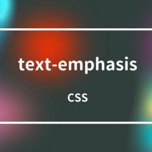 [CSS] text-emphasisプロパティで文字の傍線をまとめて指定しよう!