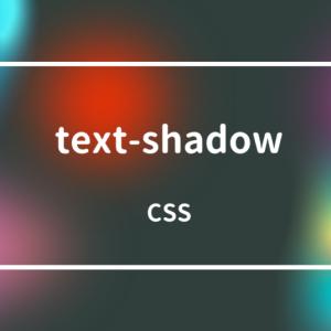 [CSS] text-shadowプロパティで文字の影を指定しよう!