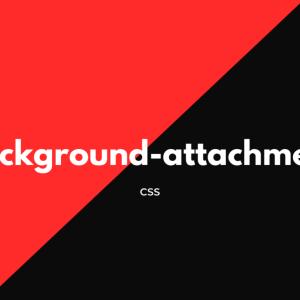 [CSS] background-attachmentでスクロール時の背景画像の表示方法を指定しよう!
