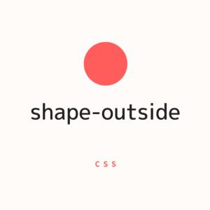[CSS] shape-outsideプロパティでテキストの回り込みの形状を指定しよう!