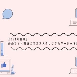 [2021年最新] Webサイト開設にオススメのレンタルサーバーを比較!