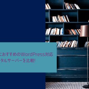 アフィリエイトにおすすめのWordPress対応レンタルサーバーを比較!