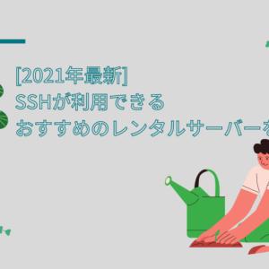 [2021年最新] SSHが利用できるおすすめのレンタルサーバーを比較!