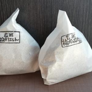 お米のおいしい、玄米おむすび 『 ちゃみせ 』【北海道 東川町】