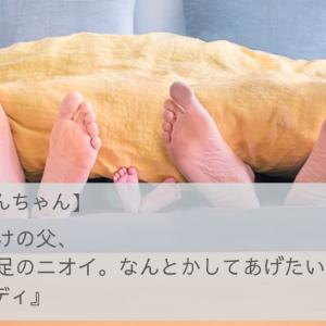 【クレヨンしんちゃん】野原しんのすけの父、野原ひろしの足のニオイ。なんとかしてあげたい!『グランレメディ』