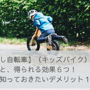 ペダル無し自転車(キッズバイク)の特徴5つと、得られる効果6つ!乗る前に知っておきたいデメリット1つ!