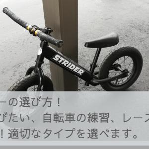 ストライダーの選び方! たのしく遊びたい、自転車の練習、レース大会で優勝したい!適切なタイプを選べます。