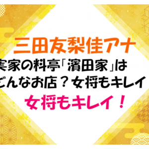 三田友梨佳アナの実家の料亭「濱田家」はどんなお店?女将もキレイ!