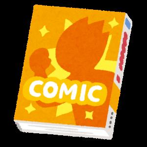 漫画を読む