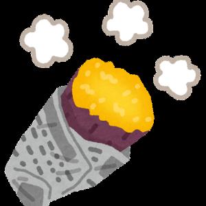 焼き芋の思い出