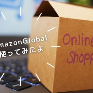 日本のアマゾンから購入!AmazonGlobal海外配送