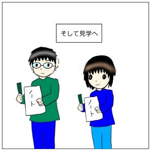 決まらない保育園①〜保活