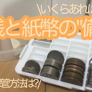 【災害時】小銭はいくら必要?どのくらい用意しておけばいいの?