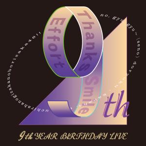 乃木坂46「9th YEAR BIRTHDAY LIVE」★セットリスト