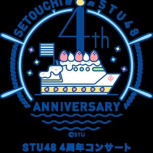 STU48「4周年コンサート」@広島サンプラザホール☆セットリスト感想