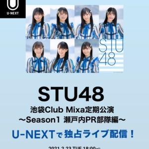 メンバーと公演を見る!STU48 定期公演のリアルタイム実況配信が決定!