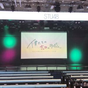 STU48「僕たちの恋の予感」セットリスト