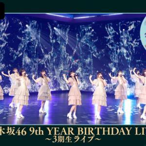 乃木坂46「9th YEAR BIRTHDAY LIVE」3期生ライブ☆セットリスト
