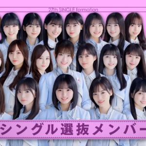 乃木坂46 新曲「ごめんねFingers crossed」をフルサイズテレビ初披露