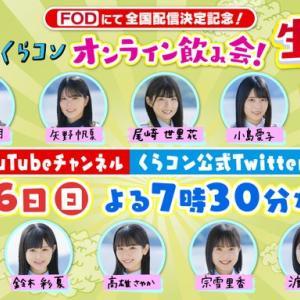 6月6日(日)のAKB48グループ、坂道グループのメディア出演情報