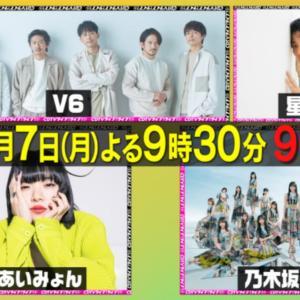 6/7 CDTVで 乃木坂新曲「ごめんねFingers crossed」テレビ初披露