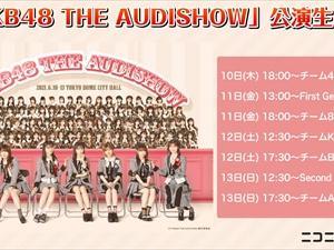 AKB48による演劇×オーディション×ライブの新エンタメ「AKB48 THE AUDISHOW」