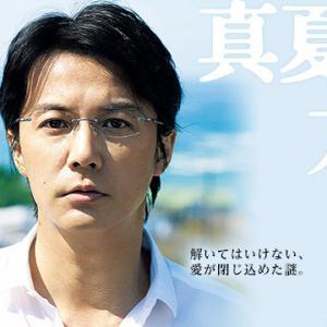 福山雅治主演 『真夏の方程式』美しい海と哀しい物語が交錯する切ないミステリー