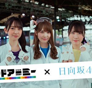 日向坂46出演「ビビッドアーミー」新TVCM篇が放映開始 7/24から