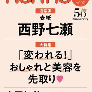 西野七瀬が8/20発売「non-no 2021年10月号」の表紙に登場!