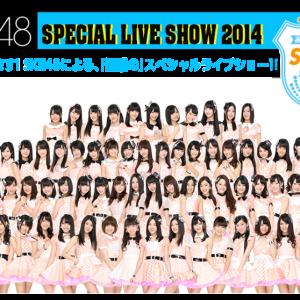 こんなライブを見たい! SKE48 美浜海遊祭2014 SPライブ★セットリスト