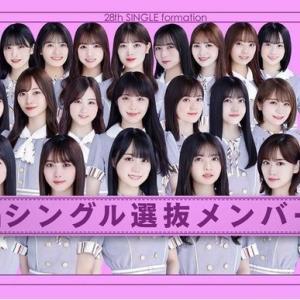 乃木坂46「28thシングル」フォーメーション発表 賀喜遥香が初センター