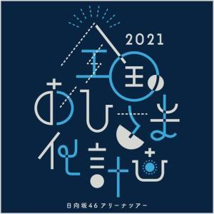 日向坂46 「全国おひさま化計画 2021」@ 福岡 1日目☆セットリスト