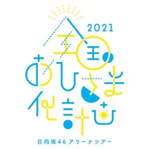 日向坂46 「全国おひさま化計画 2021」@ 広島 2日目☆セットリスト