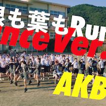 17LIVE独占生配信「AKB48全員集合!17時間配信」タイムテーブル
