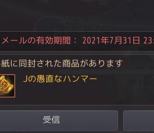 【黒い砂漠】6/23アプデ&イベント