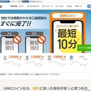 【口座開設失敗→6日後に開設】GMOコインの口座開設されなかったワケ