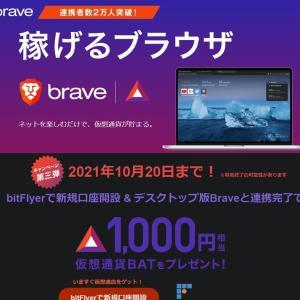 【あと5日】ビットフライヤーの口座開設をしたよ~ブレイブと連携で1000円分のBATがもらえるキャンペーン中